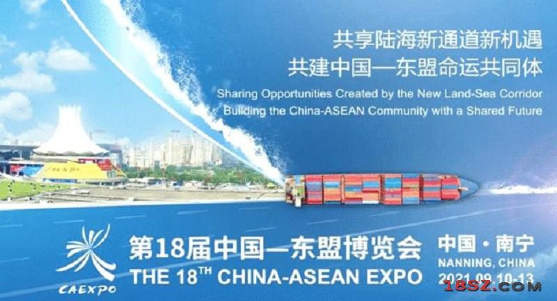 第18届东盟博览会1