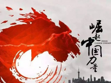 德媒和智库分析:中国崛起时机及美国911助力