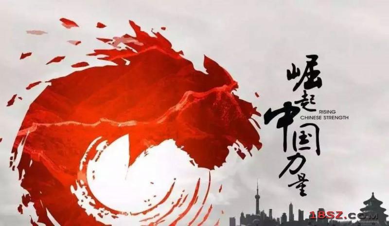 中国崛起时机