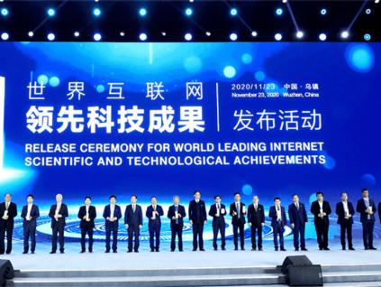 2021年世界互联网大会乌镇峰会恢复召开 9月26日开幕