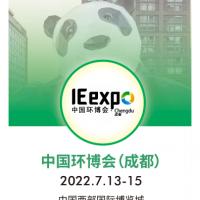 2022成都环博会/成都环保展