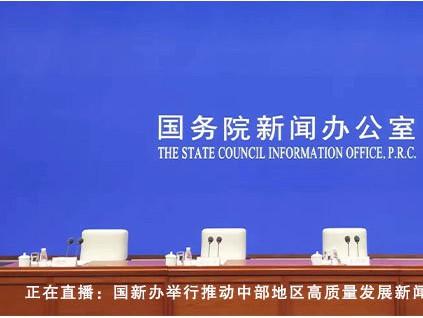 国家发改委:2035年中部共同富裕取得实质进展