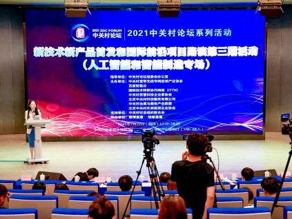 刘鹤主持召开2021中关村论坛组委会第一次全体会议