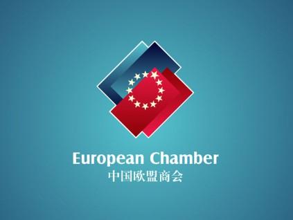 中国欧盟商会:双循环或偏离改革精神 损害经济增长