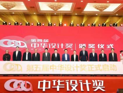第四届中华设计奖颁奖仪式在浙江杭州举行