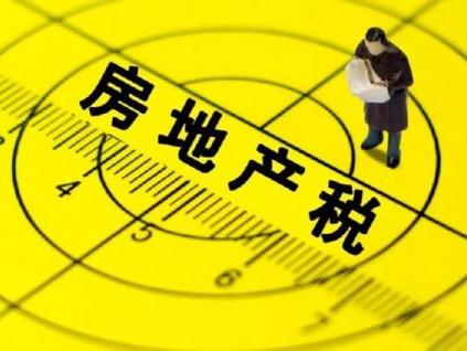 中国将在部分地区开展房地产税改革试点工作