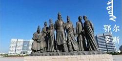 中国鄂尔多斯城市介绍